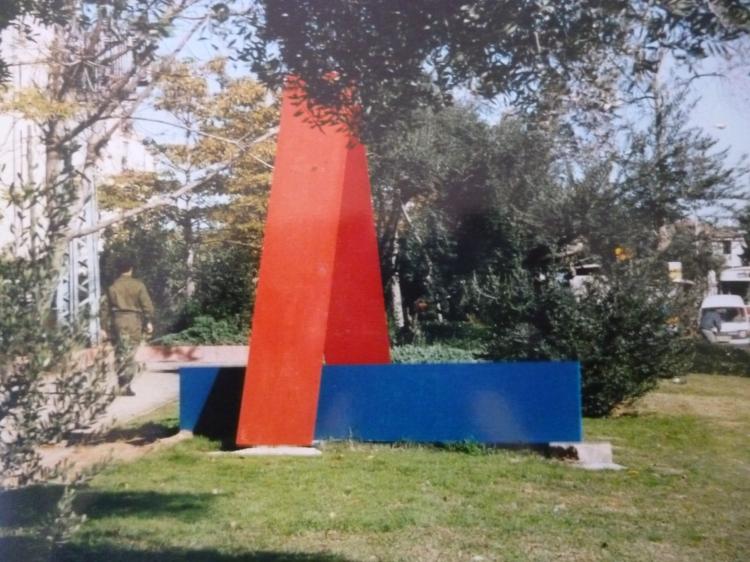 Werner Rückemann, Skulptur, Metall, 1988, Rishon le Zion, Israel